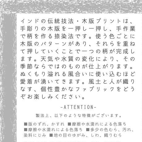 humongous 木版プリント イロイロセット【honey】スクエア