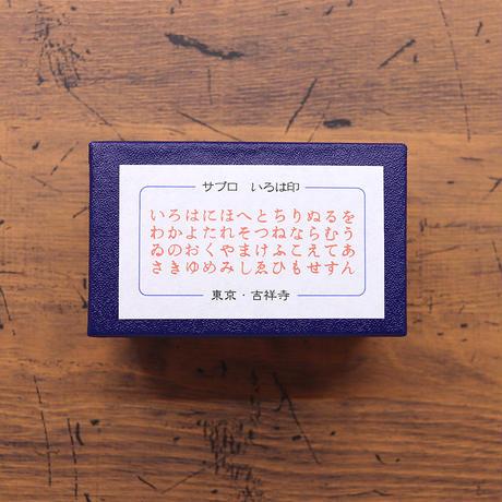36 Sublo (サブロ) いろは印 ひらがなハンコ 大【受注商品:8月中発送】