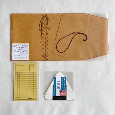 AUI-AO Design 本と食の秋セット