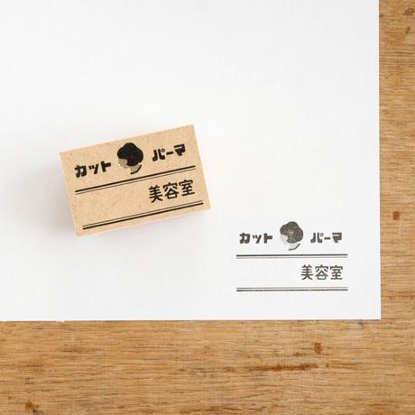 手紙社 升ノ内朝子・スタンプ「レトロ看板」 ランダム2個セット