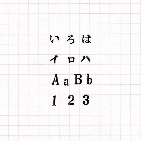 36 Sublo (サブロ) イロハ印 カタカナハンコ 大【受注商品:8月中発送】