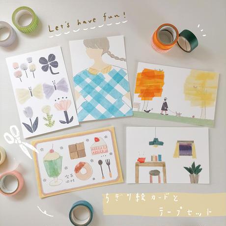 田村美紀|ちぎり絵カードとテープセット ふわり/そら/くらし