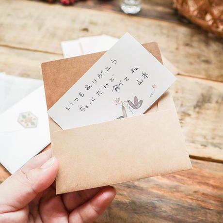 啓文社印刷 meribun お手紙箱セット