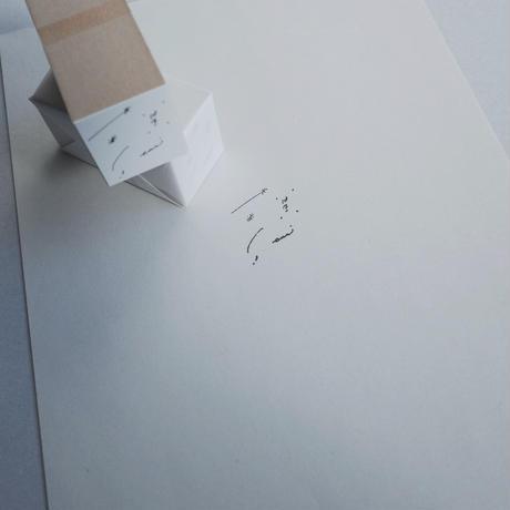 hase|Stamp「star」【受注商品:12月中発送】