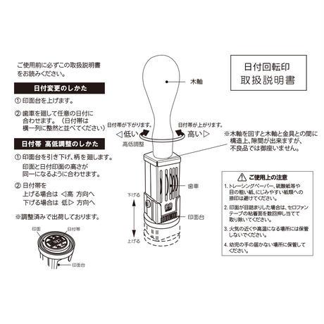 36 Sublo (サブロ) 木軸日付回転印 四角 インテリア【受注商品:8月中発送】