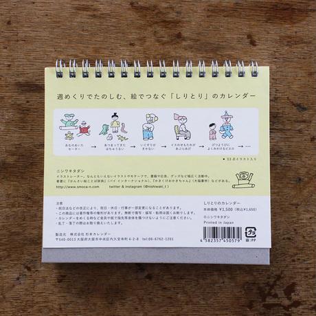 ニシワキタダシ(杉本カレンダー)|2022しりとりのカレンダー