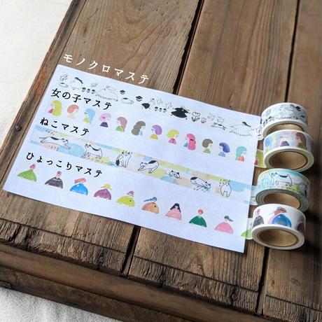 【9月号掲載分】cotori cotori|紙ものセット20mmマステバージョン