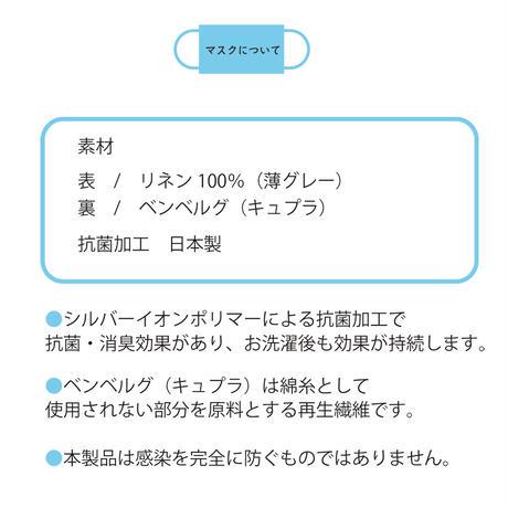 【5月号掲載分】イイダ傘店   リネンマスク / 傘