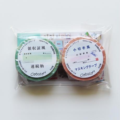cobato マスキングテープ「事務用品(小切手・領収書)」 2種セット