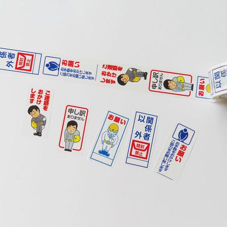 cobato 工事現場セット(A4クリアファイル、マスキングテープ、ぽち袋2種)