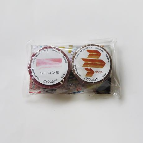 cobato|マスキングテープ「食べ物(食パン・ベーコン)」 2種セット