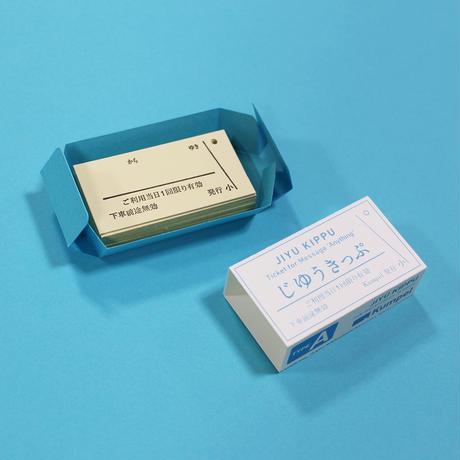 Kumpel|【月刊手紙舎限定】いろ色きもちきっぷ 限定BOXセット