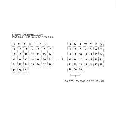 水縞|ハンコ万年カレンダー