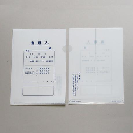 cobato|クリアファイル「薬袋風」サイズ違い 3種セット