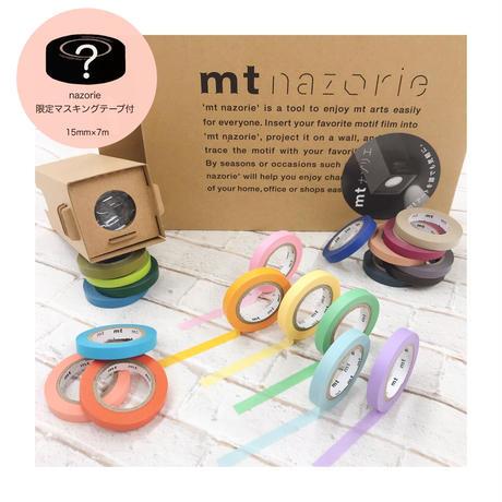 mt masking tape|【新作限定マスキングテープ付き!】月刊手紙舎限定・mt nazorieセット