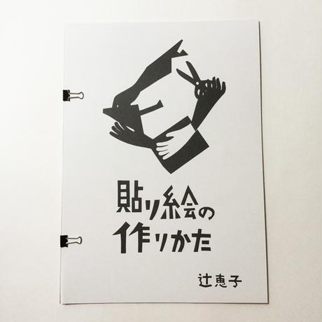 辻恵子| 貼り絵キット本「貼り絵の作りかた」