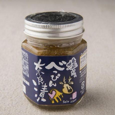 【べっぴん奈良漬】塩だれ