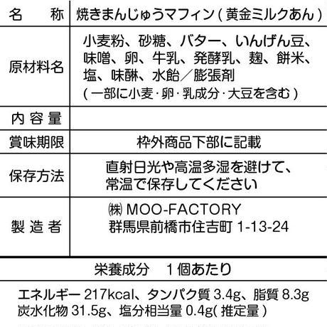 焼きまんじゅうマフィン12個セット(プレーン6個 + あん3種×2個)