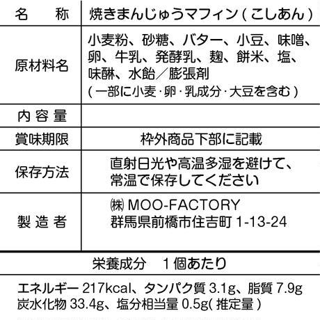 焼きまんじゅうマフィン12個セット(プレーン6個 + あん3種×1個 + 季節3個)
