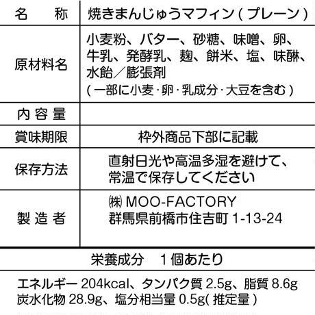 焼きまんじゅうマフィン6個セット(プレーン3個 + あん3種×1個)