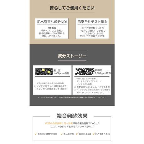 【eco secret】発酵とうふなっとうセラム 50ml