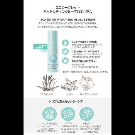 【eco secret】GKS ALセラム 30ml