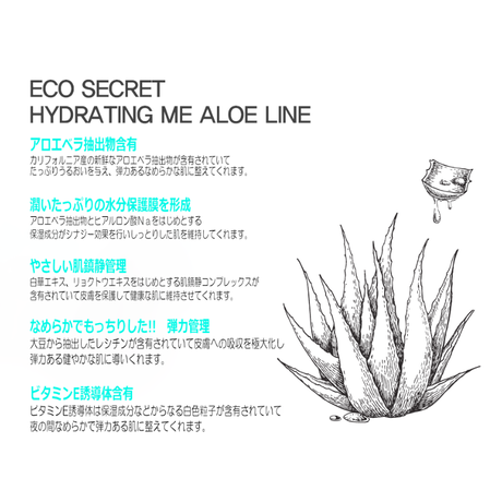 【eco secret】GKS  ALスキン200ml