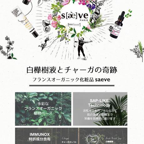 【SAEVE】リラックスルーム  24時間リラクシング モイスチャライジングミルク
