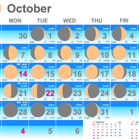 ムーンカレンダー2019 10月(フリーサンプル) Colorタイプ 横型