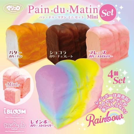 パン・ドゥ・マタン ミニ レインボーセット_00A-22035