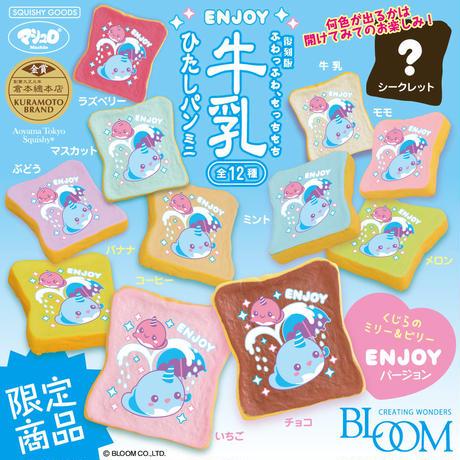 復刻版 牛乳ひたしパンミニ / エンジョイ_000-70526