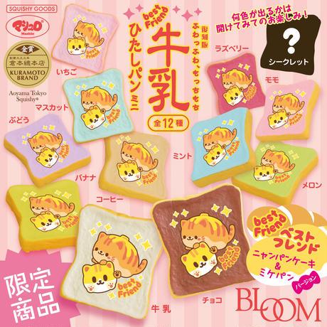 復刻版 牛乳ひたしパンミニ / ベストフレンド_000-70524