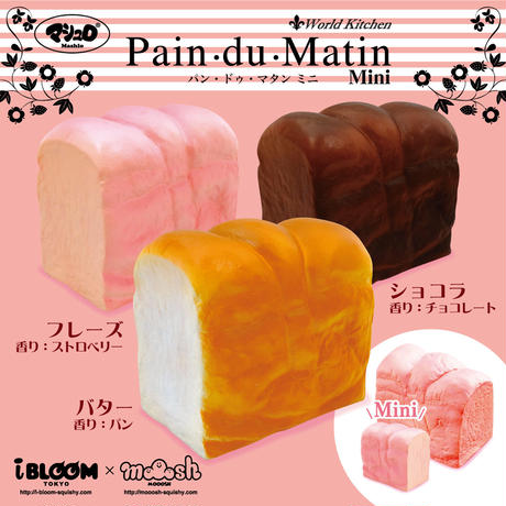パン・ドゥ・マタン ミニ/PAIN du MATIN mini