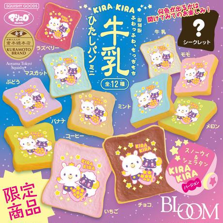 復刻版 牛乳ひたしパンミニ / キラキラ_000-70525