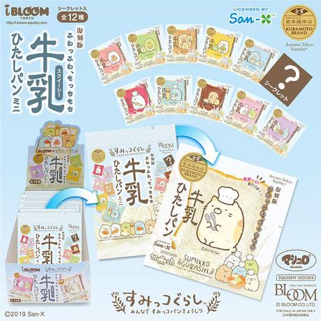 復刻版牛乳ひたしパンミニ すみっコぐらし_000-14614