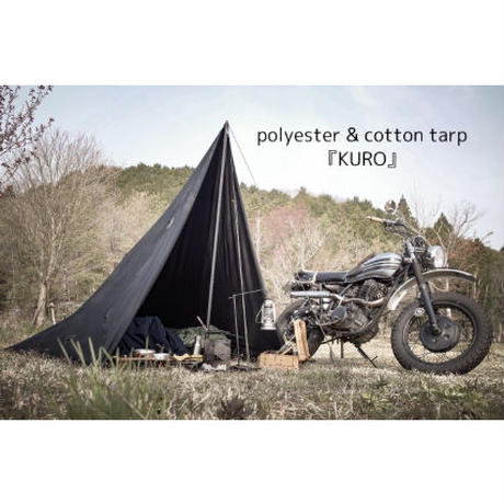 【ファスナー付きTCタープ】polyester & cotton tarp 『KURO』(単品)