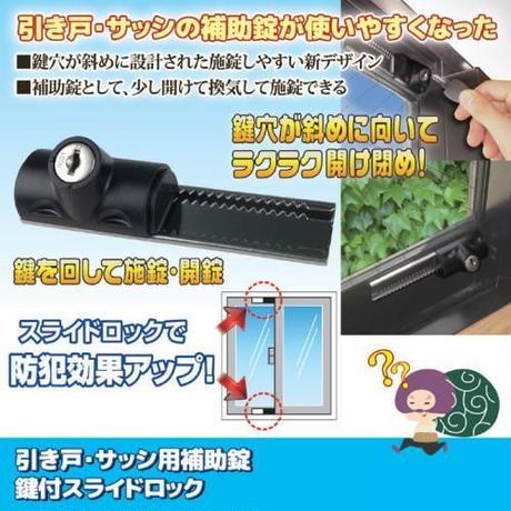 斜め鍵穴がポイント!引き戸・サッシ用補助錠 鍵付スライドロック