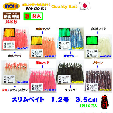 MORI スリムベイト 1.2号 3.5cm 日本製 1セット単位(8袋) タコベイト 擬似餌 波動ベイト ベイト タコ用品 ルアー ワーム