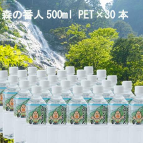 森の番人500ml PET×30本