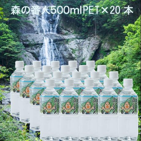 森の番人500ml PET×20本