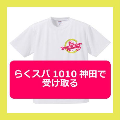 【らくスパ1010神田で受け取る】皇居ラン盛り上げTシャツ