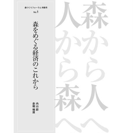 「森をめぐる経済のこれから」内山節・赤堀楠雄 ~森から人へ 人から森へ~