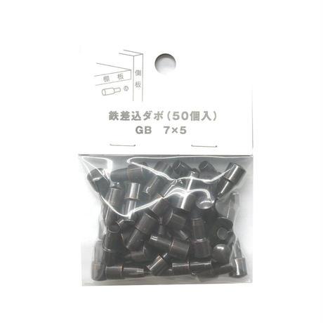 鉄差込ダボ 7x5(50個入)