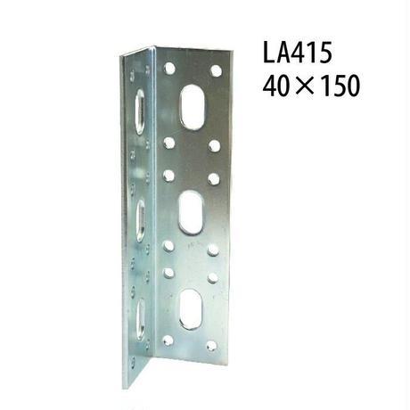 パワーアングルプレート LA415 40x40x150