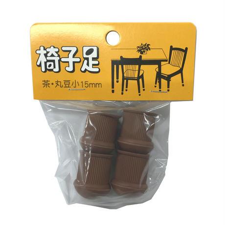 RP椅子ゴム足 茶丸 豆小 15(4個入)
