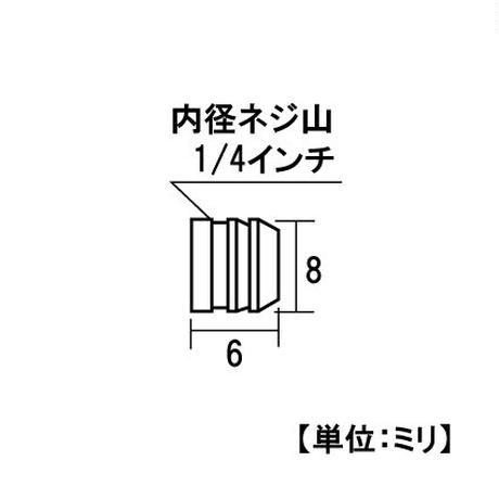 真鍮タナダボ メン8 1/4(50個入)