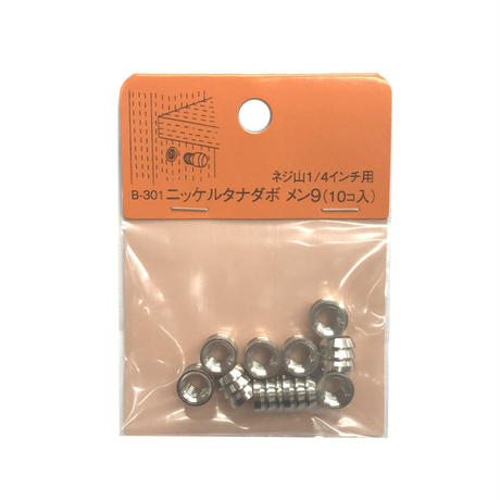 ニッケルタナダボ メン9 1/4山 B-301(10個入)