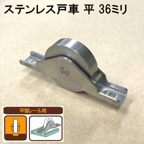 ステンレス戸車 平 36ミリ(2個入)S-032