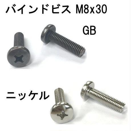 バインドビス M8x30(4個入)