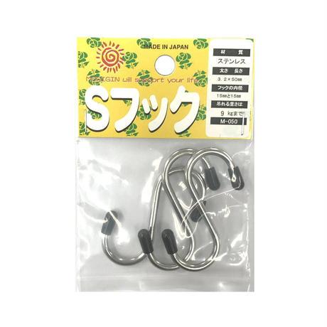 ステンSカン 50(3個入)M-050